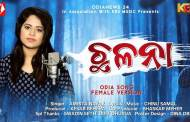 Chhalana - New Odia Album Sad Audio Song by Amrita Nayak