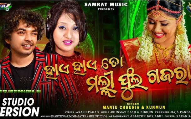 Hai Haai To Malli Phula Gajara - New Odia Full Audio Song by Mantu Chhuria & Kunmun