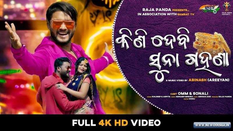 Kini Debi Suna Gahana - Odia Full HD Video Song starring Omm & Sonali