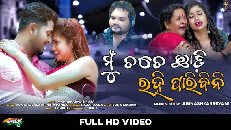 Mun Tate Chadi Rahi Paribini - Odia Full HD Video Song starring Mahaprasad and Puja
