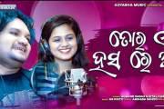 Tora E Hasa Re Aji - Odia Full Audio Song by Humane Sagar & Sital Kabi