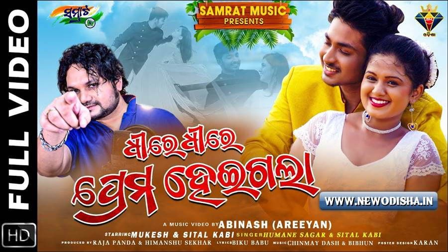 Dhire Dhire Prema Heigala - Odia HD Video Song starring Sital and Mukesh