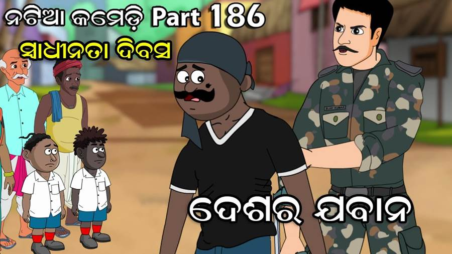 Natia Comedy Part 186 (August 15) Full Video