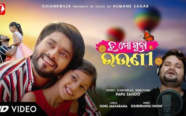 Tu Mo Suna Bhauni - New Odia Album HD Video Song starring Omm and Titili