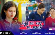 Maruchi To Pain To Pageli - New Odia Video Song starring Ronny, Sradha & Litu