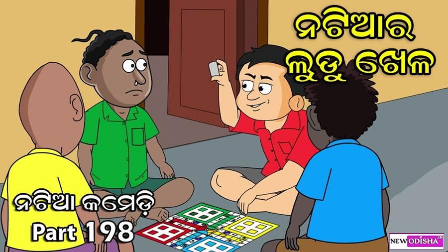 Natia Comedy Part 198 (Natia ra Ludu Khela) Full Video