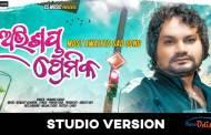 Abhisapta Premika : Odia Sad Audio Song by Humane Sagar