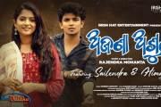 Ajana Asuna : Odia Full HD Video Song starring Sailendra & Himagni