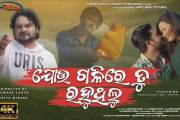 Jou Gali Re Tu Rahuthilu : Odia HD Video Song starring Omm & Prativa