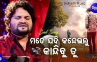 Mate Jadi Kandeilu Kandibu Tu : Odia Sad Audio Song by Humane Sagar