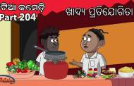Natia Comedy Part 204 (Kadhya Pratijogita) Full Video