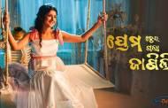 Prema Hei Gala Janili : Odia Album Full HD Video Song starring Sivani Sangita