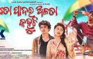 To Padara Alata Kahuchi : Odia HD Video Song starring Akash & Sucharita