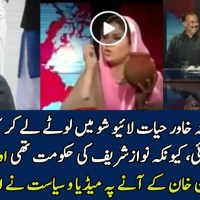 Video Of Samina Khawar Hayat Doing unethical Stunt in live TV Show