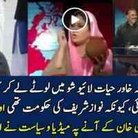 Video Of Samina Khawar Hayat Doing unethical Stunt in live TV Show
