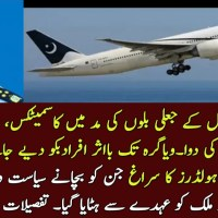 Corruption Exposed in PIA By Arshad Malik Lead to his Suspension