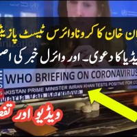 Fact Check: Pakistan PM Imran Khan Hasn't tested positive for Corona virus