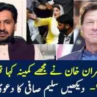 """""""وزیراعظم عمران خان نے مجھے کمینہ کہا تھا، مجھے لفافہ بھی کہا""""-  دیکھیں سلیم صافی کا دعویٰ"""