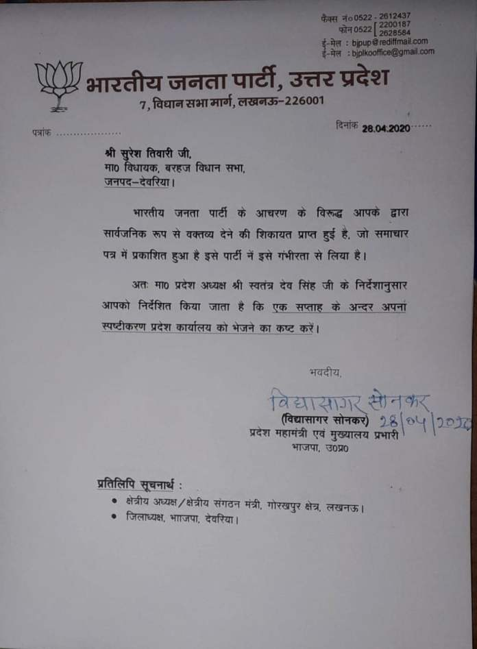 BJP has issued a notice to its Deoria MLA Suresh Tewari for his controversial statement