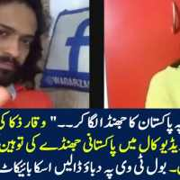 Waqar Zaka Insults Pakistani Flag During Leaked Video With Khubi Trivedi