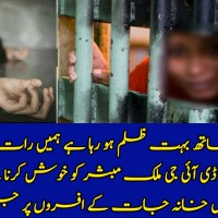 Female Prisoner of Lahore Jail Accuses Jail Administration for Rapes