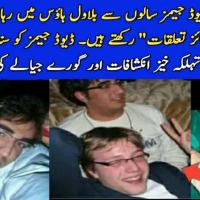 David James and Bilawal Zardari, Romance Story and Untold Secrets