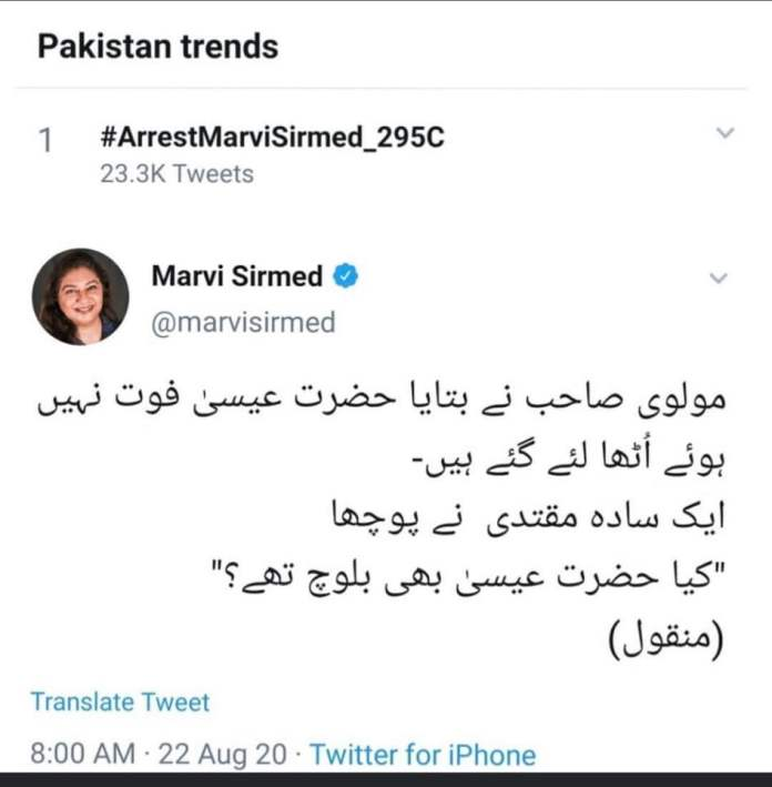 Blasphemous remarks of Marvi Sirmed about Hazrat Isa A.S
