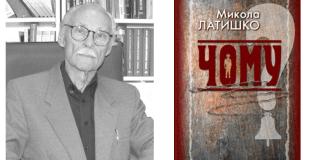 історія Миколи Латишка