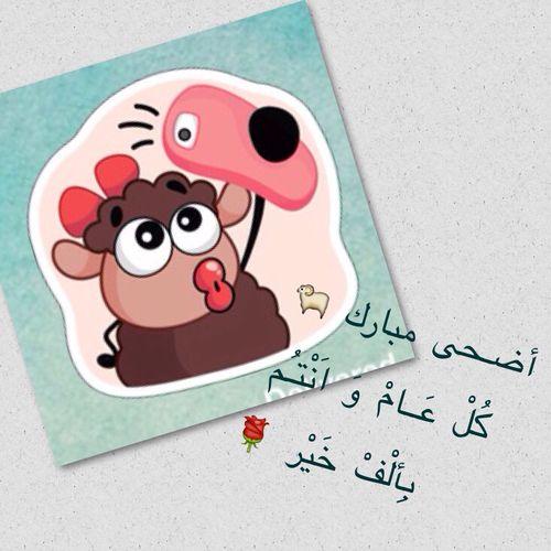 رسائل العيد المبارك مضحكة 2021 رسايل تهنئة عيد الفطر الاضحى A7sas