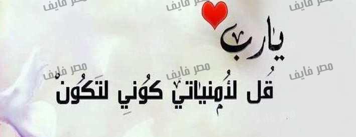 8b78696d1773a ... حديثة اجمل صور اسلامية للفيس بوك ، خلفيات اسلامية عالية الجودة متنوعة  ورائعة صور واشكال مختلفه جميله لغلاف الفيس بوك صور كفرات فيس بوك
