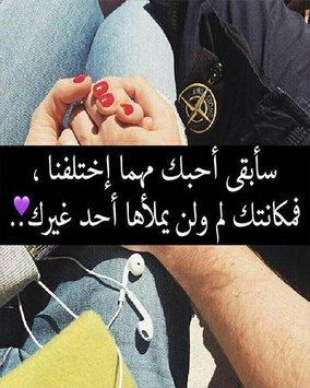 Image result for كلمات رومانسية راقية للعشاق