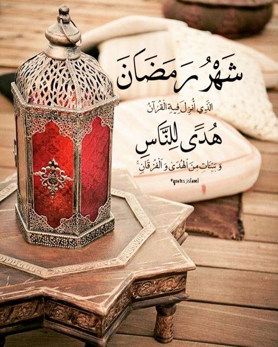 بطاقات تهنئة بشهر رمضان المبارك للواتس اب فوتوجرافر