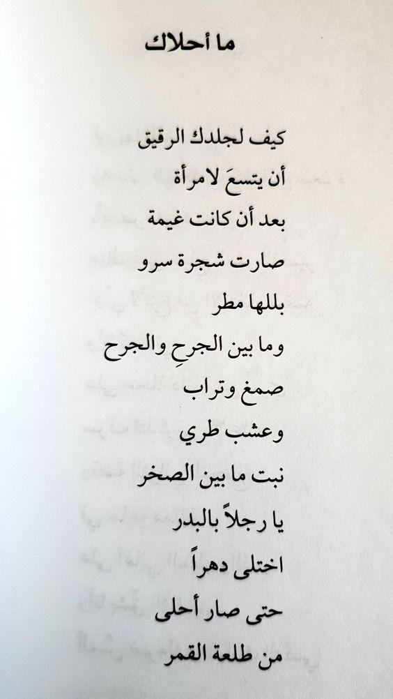 مجموعة صور لل شعر عن الشوق للحبيب قصير