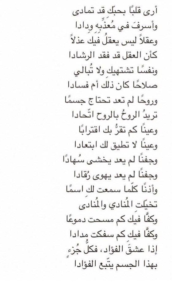 شعر عراقي رومانسي