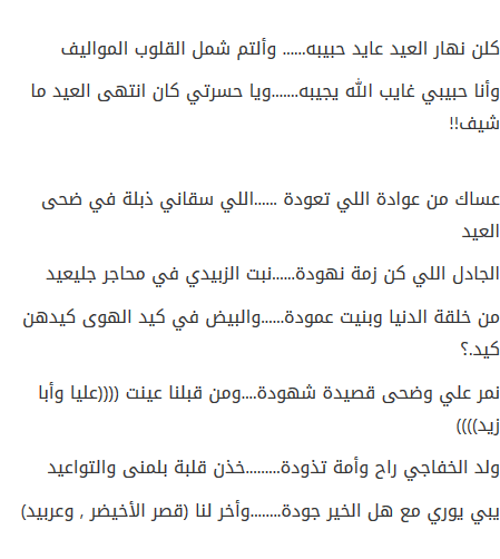 شعر عيد فطر سعيد اجمل أبيات شعر عن عيد الفطر المبارك فوتوجرافر