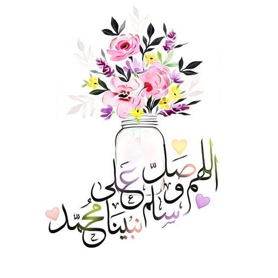 صور الصلاة والسلام علي سيدنا محمد صور الصلاة على النبي صلي الله