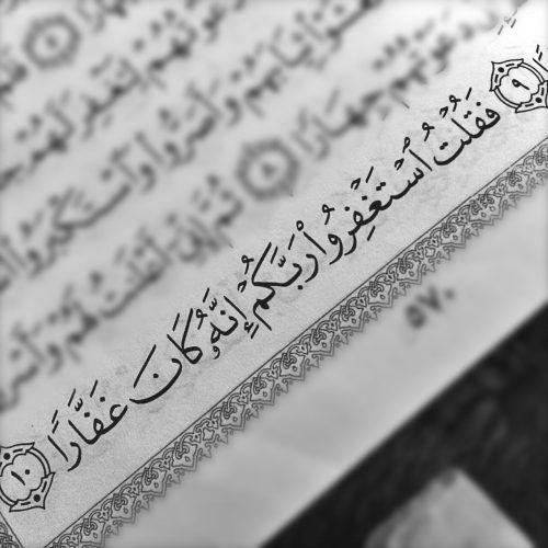 -ايات-من-كتابة-الله-الكريم-1