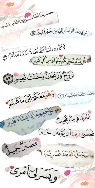 -ايات-من-كتابة-الله-الكريم-10