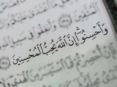 -ايات-من-كتابة-الله-الكريم-12