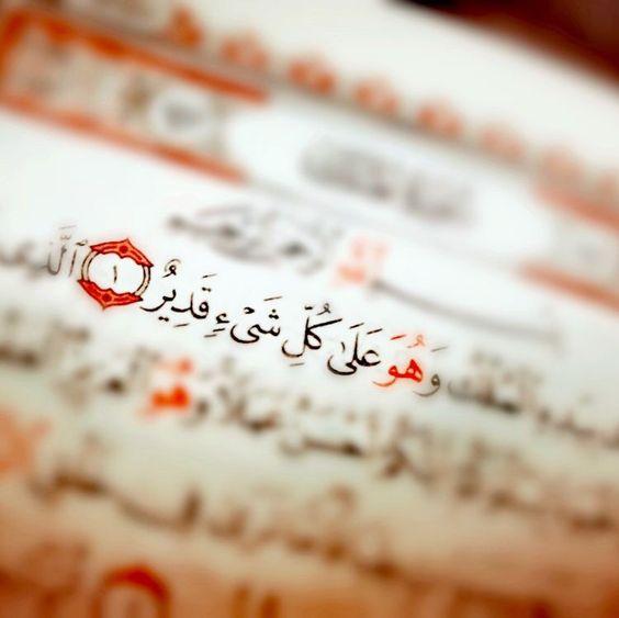 -ايات-من-كتابة-الله-الكريم-20