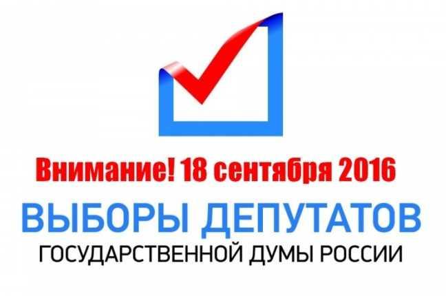 Где и когда голосовать россиянам в Турции?