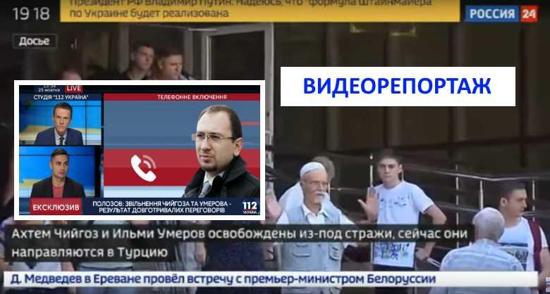 Крымский меджлис между Россией, Украиной и Турцией