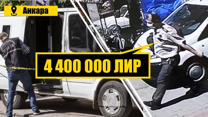 Инкассатор скрылся с 4,4 млн лир в Анкаре