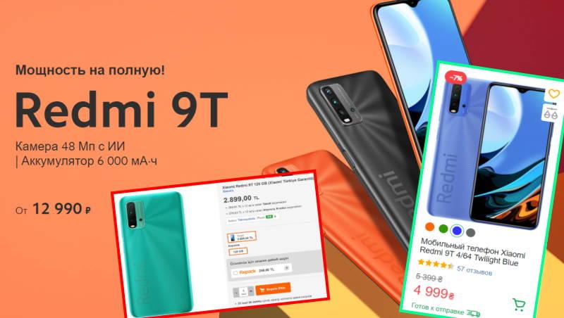 Турция начала выпуск бюджетных Xiaomi, но они все равно дорогие