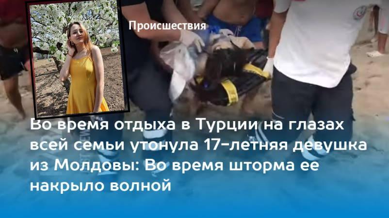 Море унесло жизнь 17-летней жительницы Молдовы