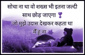 Broken Heart Love SMS In Hindi