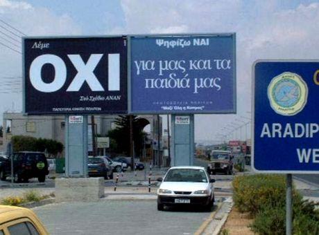 Τι προέβλεπε το Σχέδιο Ανάν που οδήγησε στο κυπριακό 'Όχι ...