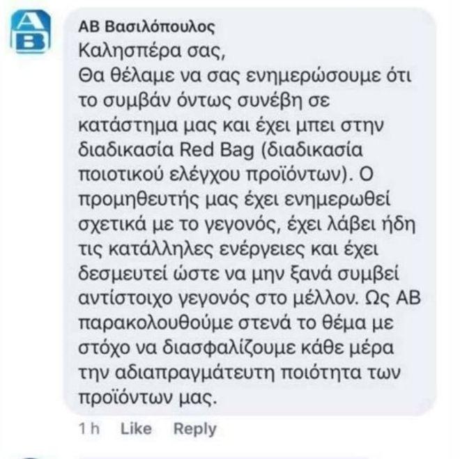 ΑΒ Βασιλόπουλος: Τι απαντά η εταιρεία για την σαλάτα με τον βάτραχο