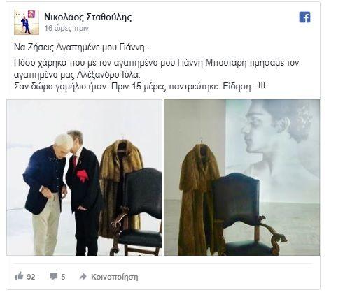 Σύμφωνο συμβίωσης υπέγραψε ο Γιάννης Μπουτάρης με τη σύντροφό του