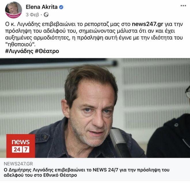 Έλενα Ακρίτα: Εντάξει, με σας κλέβω εκκλησία, κύριε Κούγια